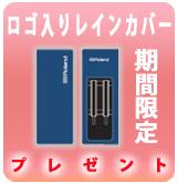 【P】Rolandウィンターキャンペーンレインカバー