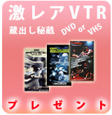 【P】DVD/VHSプレゼント
