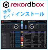 rekordbox dj簡単インストールガイド※サービス品ではありません