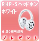 【P】Reloop / RHP-5(WH) ヘッドホン プレゼント