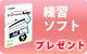 【S】Roland 電子ドラム練習ソフト(DT-1)