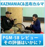 KAZMANIAC & 呂布カルマ PGM-58レビュー ※サービス品ではありません