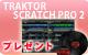 【S】TRAKTOR SCRATCH PRO 2プレゼント
