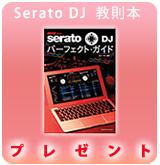 【P】Serato DJ教則本