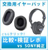 【P】SONYイヤーパッド比較ページ