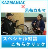 KAZMANIAC&呂布カルマスペシャル対談※サービス品ではありません