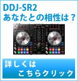 DDJ-SR2徹底説明※サービス品ではありません