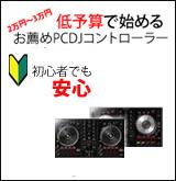 【P】低予算で始めるPCDJコントローラー(サービス品ではありません)