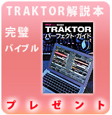 TRAKTORパーフェクト・ガイド