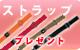 【S】ウクレレストラッププレゼント