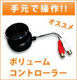 【P】ボリュームコントローラー販促(サービス品ではありません)