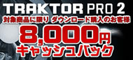 TRAKTOR PRO 2 8000円キャッシュバック