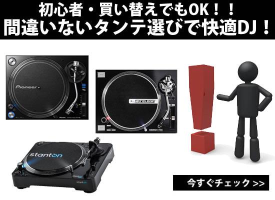 2018年版DJ初心者ガイド PCDJ・iPhone・ターンテーブル・CDJ機材の ...
