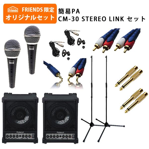 【マイク2本簡易PA STEREO LINK_Aセット】 CM-30 / PGM-58s 《 講演 ・イベントに最適 》