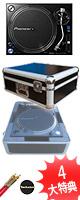 Pioneer(パイオニア) / PLX-1000 ハードケースモバイルオススメセット 大特典セット