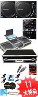PLX-1000 / DJM-S9 DVS フライトケースモバイルオススメBセット 12大特典セット
