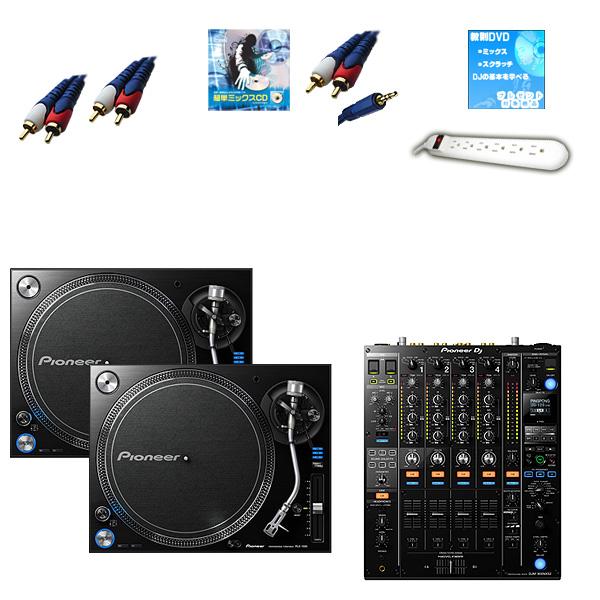 PLX-1000 / DJM-900NXS2 オススメBセット【Pioneer DJ ロゴ入りスリップマットプレゼント!】