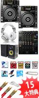 CDJ-850-K / DJM-900NXS2 激安ハイアマ Bセット 15大特典セット