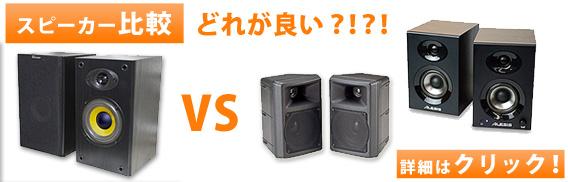 MS-210スピーカー比較