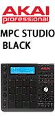 Akai(アカイ) / MPC STUDIO BLACK 【MPC SOFTWARE 付属】 - サンプラー / 音楽制作システム - 2大特典セット
