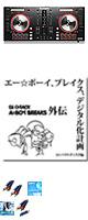Numark(ヌマーク) /  MixTrack Pro 3 激安初心者オススメアニソン音ネタセット 7大特典セット
