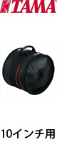 TAMA(タマ) / POWERPAD 10インチ タムタム用バッグ 【PBT10】 - ドラムバッグ・ケース -