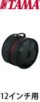 TAMA(タマ) / POWERPAD 12インチ タムタム用バッグ 【PBT12】 - ドラムバッグ・ケース -