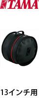 TAMA(タマ) / POWERPAD 13インチ タムタム用バッグ 【PBT13】 - ドラムバッグ・ケース -