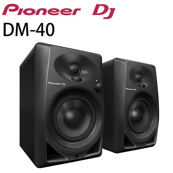 Pioneer(パイオニア) / DM-40 (1ペア) - アクティブモニタースピーカー