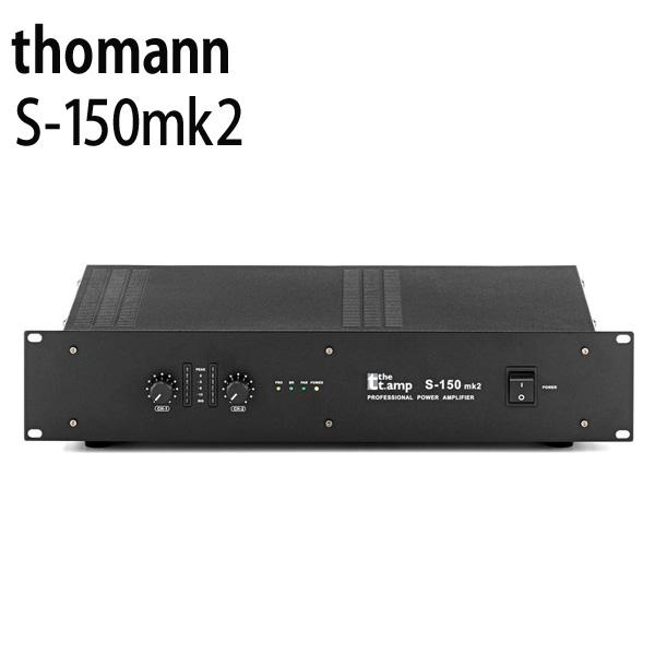 thomann (トーマン) / S-150mk2 - パワーアンプ - [85W+85W/8Ω、150W+150W/4Ω]【一年保証付き】 1大特典セット
