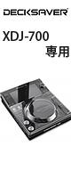 DECKSAVER(デッキセーバー) / DS-PC-XDJ700 【XDJ-700  対応ダストカバー 】
