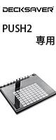 DECKSAVER(デッキセーバー) /  DS-PC-PUSH2 【Ableton Push 2  対応ダストカバー 】