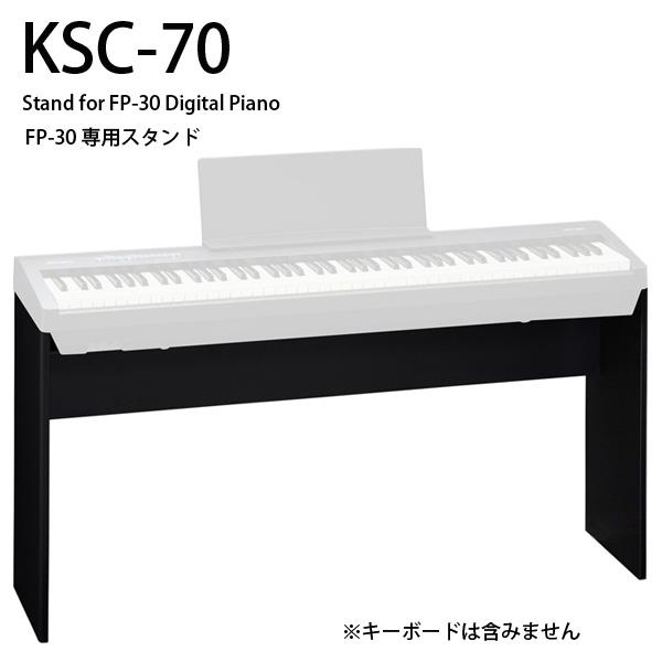 ■ご予約受付■ Roland(ローランド) / KSC-70-BK - FP-30専用スタンド - 【次回未定】
