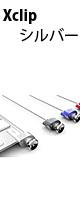 CME PRO(シー・エム・イー・プロ) / Xclip シルバー - Xkey シリーズにストラップの取り付けを可能に -