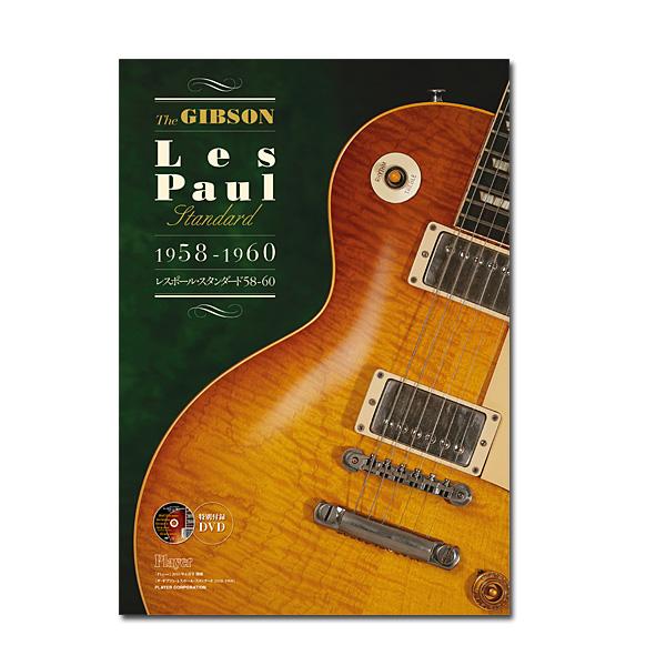 【限定2冊】株式会社プレイヤー・コーポレーション / The GIBSON Les Paul Standard 1958-1960 ー本 ギター関連BOOK -
