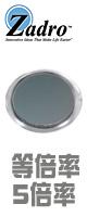 Zadro(ザドロ) / Z45X 《拡大鏡》 [鏡面 9cm x 9cm]【等倍率/5倍率】 - 手鏡・コンパクトミラー - 【アメリカブランド】