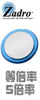 Zadro(ザドロ) / Z45XB 《拡大鏡》 [鏡面 9cm x 9cm]【等倍率/5倍率】 - 手鏡・コンパクトミラー - 【アメリカブランド】