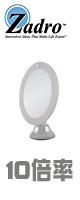 Zadro(ザドロ) / LEDPSC110 (アクリル&ホワイト)  [鏡面  16.5cm] 【10倍率】 - 吸盤付き拡大鏡(ライト付) - 【アメリカブランド】