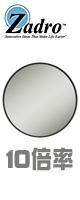 Zadro(ザドロ) / FC10  《拡大鏡》 [鏡面  8cm] 【10倍率】 Gray - 手鏡・コンパクトミラー - 【アメリカブランド】