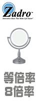 Zadro(ザドロ) / RDV68 (サテンニッケル)  [鏡面  15.2cm] 【等倍率 / 8倍率】 - 卓上型拡大鏡(ライト付) - 【アメリカブランド】