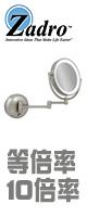 Zadro(ザドロ) / LEDW410 (サテンニッケル)  [鏡面  18cm] 【等倍率 / 10倍率】  壁面取り付け型拡大鏡(ライト付) - 【アメリカブランド】 1大特典セット