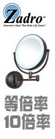 Zadro(ザドロ) / LEDW810 (ブロンズ)  [鏡面  18cm] 【等倍率 / 10倍率】  壁面取り付け型拡大鏡(ライト付) - 【アメリカブランド】