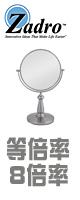 Zadro(ザドロ) / VAN48 (サテンニッケル)  [鏡面  19cm] 【等倍率 / 8倍率】  卓上型拡大鏡(ライト無し)  - 【アメリカブランド】