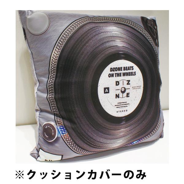 DZONE(ディーゾーン) / Turntable - ミュージカルインストゥルメントクッションカバー -