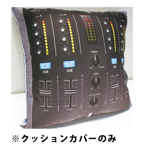 DZONE(ディーゾーン) / Mixer - ミュージカルインストゥルメントクッションカバー -