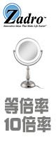 Zadro(ザドロ) / LEDVPRT410 (サテンニッケル)  [鏡面 18cm] 【等倍率 / 10倍率】  卓上型拡大鏡(ライト有り)  - 【アメリカブランド】 1大特典セット