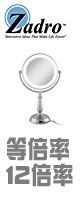 Zadro(ザドロ) / LEDVPRT412 (サテンニッケル)  [鏡面 18cm] 【等倍率 / 12倍率】  卓上型拡大鏡(ライト有り)  - 【アメリカブランド】 1大特典セット