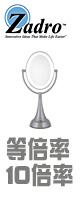 Zadro(ザドロ) / LEDOVLV410 (サテンニッケル)  [鏡面 19×14cm] 【等倍率 / 10倍率】  卓上型拡大鏡(ライト有り)  - 【アメリカブランド】 1大特典セット