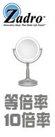 Zadro(ザドロ) / LEDMV410 (サテンニッケル)  [鏡面 14cm] 【等倍率 / 10倍率】  卓上型拡大鏡(ライト有り)  - 【アメリカブランド】