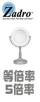 Zadro(ザドロ) / LEDV45 (サテンニッケル)  [鏡面 14cm] 【等倍率 / 5倍率】  卓上型拡大鏡(ライト有り)  - 【アメリカブランド】